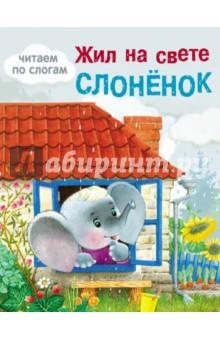 Жил на свете слоненокОбучение чтению. Буквари<br><br>