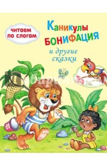 Каникулы БонифацияОбучение чтению. Буквари<br>Вашему вниманию предлагается сборник рассказов для дошкольного и младшего школьного возраста<br>
