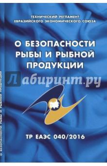 О безопасности рыбы и рыбной продукции. Технический регламент Евразийского экономического союзаПищевая промышленность<br>Настоящий технический регламент разработан в соответствии со статьей 52 Договора о Евразийском экономическом союзе от 29 мая 2014 года.<br>Настоящий технический регламент устанавливает обязательные для применения и исполнения на территории Евразийского экономического союза (далее - Союз) требования безопасности пищевой рыбной продукции, выпускаемой в обращение на территории Союза, и связанные с ними требования к процессам производства, хранения, перевозки, реализации и утилизации, а также требования к маркировке и упаковке пищевой рыбной продукции для обеспечения ее свободного перемещения.<br>В случае если в отношении пищевой рыбной продукции приняты иные технические регламенты Союза (технические регламенты Таможенного союза), устанавливающие требования безопасности пищевой рыбной продукции и связанные с ними требования к процессам производства, хранения, перевозки, реализации и утилизации, а также требования к маркировке и упаковке пищевой рыбной продукции, то пищевая рыбная продукция и связанные с ней процессы производства, хранения, перевозки, реализации и утилизации, а также маркировка и упаковка пищевой рыбной продукции должны соответствовать требованиям всех технических регламентов Союза (технических регламентов Таможенного союза), действие которых на них распространяется.<br>Текст подготовлен с использованием системы КонсультантПлюс.<br>