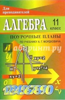 Алгебра и начала анализа. 11 класс: Поурочные планы по учебнику А.Г. Мордковича