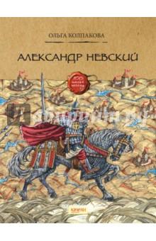 Александр НевскийИстория<br>Наш герой родился в 1221 году, в княжеской семье, в Переславле-Залесском - одном из главных городов на северо-востоке Руси. В это время единой Руси еще не было. У каждого князя - своя земля, своя столица. Назвали новорожденного Александром. А теперь он известен как Александр Невский.<br>Впервые Александр попробовал княжить, когда ему было около восьми лет и отец оставил их с братом в Новгороде. Четырнадцатилетним подростком княжич отправился в первый поход на немецких рыцарей к Балтийскому морю. А в 1236 году начал управлять Новгородом самостоятельно. Так начинается история князя Александра Ярославича.<br>Для среднего школьного возраста.<br>