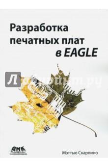 Разработка печатных плат в EAGLEГрафика. Дизайн. Проектирование<br>Мощная гибкая и недорогая система автоматизированного проектирования EAGLE - идеальное решение по разработке печатных плат для каждого стартапа, радиолюбителя или студента. Сейчас все проекты Arduino с открытым кодом выпускаются в формате EAGLE - если вы хотите разрабатывать новые печатные платы с малыми затратами, этот инструмент следует изучить!<br>Автор начинает с ясного введения в основные принципы разработки печатных плат. Затем он переходит к проектированию простейшей, потом средней и, наконец, сложной платы, начиная с инвертирующего усилителя и заканчивая одноплатным компьютером на шестислойной плате с сотнями компонентов и тысячами разведенных трасс.<br>По мере усложнения рассматриваемых устройств вы познакомитесь с самыми полезными функциями EAGLE и узнаете, как автоматизировать важнейшие задачи проектирования. Независимо от вашего предыдущего опыта, приведенные полноценные примеры и практический подход помогут вам в создании устройств ошеломляющей мощи и эффективности.<br>- Разберитесь с односторонними, двусторонними и многослойными платами;<br>- разрабатывайте практические устройства в редакторе схем;<br>- превращайте схемы в проекты реальных плат;<br>- преобразовывайте проекты плат в рабочие файлы Gerber для производства;<br>- расширяйте возможности EAGLE новыми библиотеками и компонентами;<br>- переключайтесь в LTspice и моделируйте работу схем;<br>- автоматизируйте простые повторяющиеся операции с помощью команд редактора;<br>- оптимизируйте разработку схем и генерацию библиотек программами на User Language;<br>- спроектируйте BeagleBone Black, с высоким быстродействием и 32-разрядной системой на кристалле;<br>- используйте шины при рисовании сложных связей между компонентами;<br>- конфигурируйте стеки слоев, создавайте и трассируйте компоненты и разводите высокочастотные сигналы.<br>
