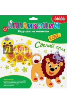 Игрушки на магнитах. Черепашка. Лев (3286)Игры на магнитах<br>Аппликация из различных материалов - это интересная забава для малышей, развивающая мелкую моторику, цветовое восприятие, терпение и усидчивость. Предлагаем вам вместе с ребёнком сделать две оригинальные игрушки-аппликации на магнитах из необычного пластика. ЭВА- современный, экологически чистый материал. Он гигиеничен, не вызывает аллергии, безопасен и прост в использовании, приятен на ощупь. Сделать фигурки на магните очень просто. Вам не понадобятся дополнительные материалы или инструменты, например, клей или ножницы. Нужно только снять с детали защитную плёнку и приклеить её в нужное место.<br>Сделанная своими руками поделка - отличный подарок для родных и друзей!<br>В комплекте: детали из мягкого пластика ЭВА для изготовления двух фигурок, пластмассовые глазки, магниторезина.<br>