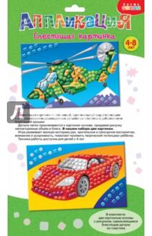 Блестящая картинка Автомобиль. Вертолет (3319)Аппликации<br>Создание аппликации - излюбленное занятие детей, увлекательная игра, различающая мелкую моторику, цветовое восприятие, терпение и усидчивость. Сделанная своими руками картинка - отличный подарок для родных и близких.<br>Уважаемые взрослые!<br>Вместе с ребёнком внимательно рассмотрите картинку. Покажите места, на которые нужно наклеить пластиковые детали. Отделите любую деталь от основы и аккуратно приклейте на нужное место на рисунке.<br>В результате у вас получится необычная, оригинальная картинка.<br>В комплекте: картонная основа с рисунком, самоклеящиеся блестящие детали из пластика разной формы.<br>Материалы: картон, пластиковые детали.<br>Для детей от 4-х лет. Содержит мелкие детали.<br>Сделано в Китае.<br>