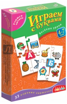 Учимся читать Играем с буквами (28x19,5) (1081)Знакомство с буквами. Азбуки<br>Игра знакомит с буквами русского алфавита, учит подбирать слова, начинающиеся на одну букву, обогащает словарный запас и активизирует речь, развивает произвольное внимание, логическое мышление, память, совершенствует мелкую моторику рук.<br>Комплектация: 33 игровые карточки<br>Материалы: бумага, картон.<br>Для детей от 3 лет<br>Сделано в России<br>