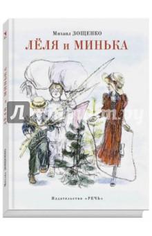 Лёля и МинькаПовести и рассказы о детях<br>Многие писатели рассказывали о своём детстве, но, пожалуй, никому не удавалось сделать это так просто, задушевно, забавно и искренне, как Михаилу Михайловичу Зощенко. Его Лёля и Минька проказничали и путешествовали в начале позапрошлого уже теперь XIX века, и с тех пор поколения детей не устают следить за приключениями брата и сестры, слушать вместе с ними строгие, но справедливые поучения отца - и потихоньку, незаметно для самих себя, становиться лучше и добрее. И для многих и многих читателей Лёля и Минька навсегда останутся такими, какими нарисовал их мастер книжной графики Алексей Фёдорович Пахомов.<br>