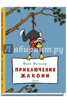 Приключения ЖакониСказки отечественных писателей<br>Жаконя, маленькая тряпичная обезьянка, которую Мальчику сшила его Мама. Кто бы мог подумать, что на его долю выпадут такие приключения? Путешествие в далёкую Сибирь, опасное знакомство с обманщиками-котами, плен у Сороки… Что ещё ждёт Жаконю, прежде чем он наконец-то вернётся к Мальчику? Добрую и поучительную сказку Юрия Магалифа сопровождают озорные рисунки Генриха Валька, одного из мастеров детской книжной иллюстрации XX века.<br>