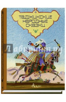 Таджикские народные сказкиСказки народов мира<br>Таджикские народные сказки приглашают читателей перенестись в жаркую Среднюю Азию, известную своей многовековой историей и бережно хранимыми фольклорными традициями. По страницам этого сборника идут верблюжьи караваны, здесь мудрая и проницательная девушка задаёт урок хвастливому и ленивому богачу, силачи-пахлавоны борются с великанами- дэвами, а жестокий падишах и жадная лиса получают по заслугам. Таджикские сказки - не только увлекательные, но и мудрые истории, которые учат ценить доброту и преданность, правдивость, любознательность и жизнерадостность. Образные, изящные и созвучные тексту иллюстрации к сборнику принадлежат кисти Юрия Николаева и наполняют эту книгу особым волшебством.<br>Пересказ Н. Алембековой.<br>