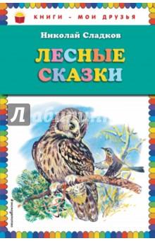 Лесные сказкиСказки отечественных писателей<br>Вашему вниманию предлагаются сказки Сладкова о животных.<br>Для среднего школьного возраста<br>