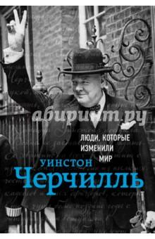 Уинстон Черчилль. БиографияПолитические деятели, бизнесмены<br>Уинстон Черчилль известен прежде всего как один из самых результативных политиков неспокойного XX века. Британец, патриот до мозга костей, он был настоящим джентльменом, но ради пользы дела был готов пользоваться не самыми благородными приемами. В его характере непротиворечиво сочетались азарт и осторожность, новаторство и консерватизм, ироничность и неизменное понимание серьезности исторического момента. Однако он был не только политиком. Возможно, выстоять в невзгодах ему помогла закалка, полученная на войне, а принимать верные решения он научился, наблюдая жизнь людей как литератор. А возможно, истоки столь сильного характера нужно искать еще раньше, в детских впечатлениях. Попробуем разобраться!<br>