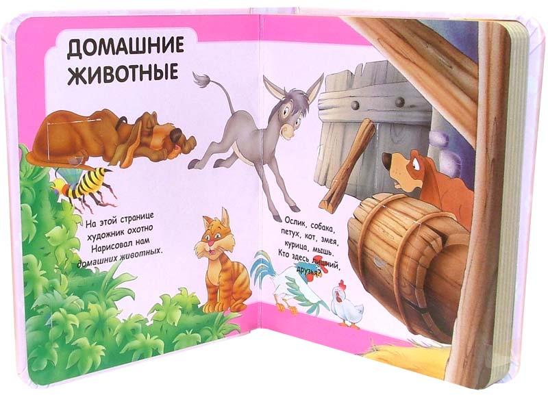 Иллюстрация 1 из 13 для Животные. Что под картинкой? | Лабиринт - книги. Источник: Лабиринт