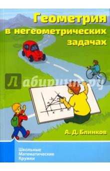 Геометрия в негеометрических задачахМатематика (10-11 классы)<br>Пятнадцатая книжка серии Школьные математические кружки посвящена геометрическим методам решения различных задач и предназначена для занятий со школьниками 6-11 классов. В неё вошли разработки девяти занятий математического кружка с подробно разобранными примерами различной сложности, задачами для самостоятельного решения и методическими указаниями для учителя. В конце книги приведены дополнительные задачи и их решения, обширный список использованной литературы, а также список источников, содержащих более сложный материал.<br>Для удобства использования заключительная часть книжки, как всегда, сделана в виде раздаточных материалов. Книжка адресована школьным учителям математики и руководителям математических кружков. Надеемся, что она будет интересна школьникам и их родителям, студентам педагогических вузов, а также всем любителям математики.<br>