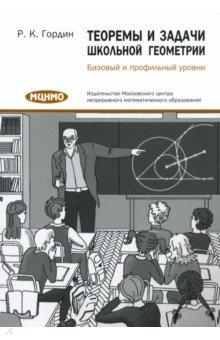 Теоремы и задачи школьной геометрии. Базовый и профильный уровниМатематика (10-11 классы)<br>В этой книге в форме серии задач излагается практически вся элементарная геометрия. Книга состоит из двух частей: первую можно считать базовым курсом геометрии, содержащим наиболее известные и часто используемые теоремы; во второй приводятся малоизвестные, но красивые факты. Близкие по тематике задачи располагаются рядом, чтобы было удобно их решать.<br>Книга будет полезна как школьникам математических классов, так и преподавателям. Кроме того, она доставит немало приятных минут всем любителям геометрии.<br>2-е издание, исправленное.<br>