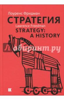 Стратегия. Война, революция, бизнесМенеджмент. Управление предприятием<br>Ни одна военная операция, инвестиционный план или законопроект не получат одобрения, если они не подкреплены стратегией. Книга Лоуренса Фридмана считается лучшим пособием по стратегии последнего десятилетия, в ней он рассматривает, казалось бы, совершенно разные стратегии - военную, протестных акций и революций, бизнеса - как единое, подчиненное общим законам явление. Она демонстрирует, как разные сферы - оборона, политика и бизнес - пришли к сходным выводам: лучшая стратегия ныне заключается в том, чтобы умело обернуть обстоятельства в свою пользу.<br>Книга предназначена для специалистов в области стратегического планирования, а также широкого круга читателей.<br>