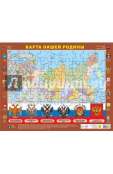 Карта нашей Родины (63 элемента)Пазлы (54-90 элементов)<br>Вашему вниманию предлагается детский пазл на подложке Карта нашей Родины.<br>63 элемента.<br>Размер: 36х28 см<br>Для детей старше 5 лет.<br>