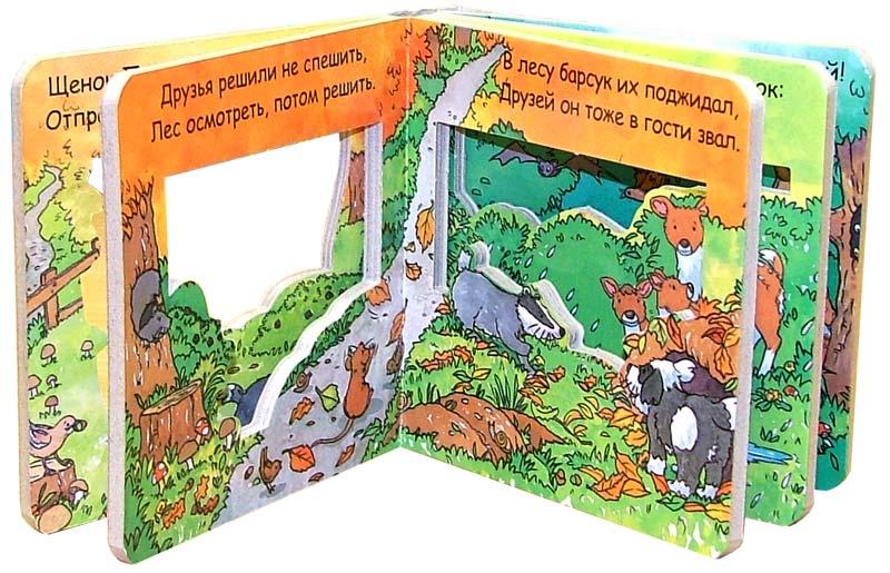 Иллюстрация 1 из 6 для Давайте поиграем. Загляни в окошко-3 | Лабиринт - книги. Источник: Лабиринт