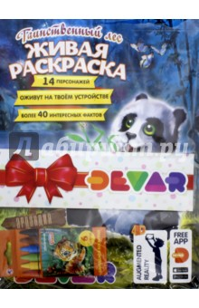 Подарочный комплект №6 Лес-ДолинаДетские книги по мотивам мультфильмов<br>Промо комплект №6 Таинственный лес, Волшебная долина, карандаши Пушистые зверята - 6 штук.<br>