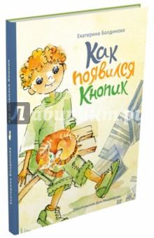 Пашкины истории. Как появился КнопикПовести и рассказы о детях<br>Пашка - обычный московский мальчишка. Ему 7 лет, он вот-вот пойдёт в первый класс, и у него есть Большая мечта - завести котёнка. А ещё он очень любит рассказывать истории, которые с ним приключаются, были бы рядом благодарные слушатели. <br>Пашка, его друзья и много-много забавных котят в иллюстрациях Елены Гордиенко.<br>В книге два рассказа Котята и Кнопик. Автор Екатерина Болдинова написала продолжение историй про Пашку, которые выйдут в Издательском Доме Мещерякова, в серии Такие вот истории.<br>Для среднего школьного возраста.<br>