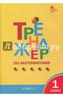 Тренажёр по математике. 1 классМатематика. 1 класс<br>Пособие содержит тренировочные упражнения по математике для 1 класса, подготовленные с учетом требований ФГОС для начальной школы. В него включены все виды примеров и задач для 1 класса, математические диктанты. Задания ориентированы на работу с учебником и рабочими тетрадями по математике, входящими в состав УМК Школа России, а также могут быть использованы и при работе по другим программам.<br>Предназначается учителям начальных классов, учащимся и их родителям.<br>Составитель И.Ф. Яценко.<br>
