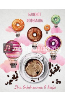 Блокнот кофемана ПончикиБлокноты (нестандартный формат)<br>К - значит, кофе, значит, вкус уюта, значит, первая радость каждого утра, значит, приятная легкая встреча с друзьями, значит, глоток вдохновения. Это блокнот для всех, кто влюблен - в жизнь и в кофе. Небанальные рецепты напитков на основе кофе, любопытная информация о способах выращивания и обработки зерен, бодрящие истории с кофейных плантаций - пусть чашечка (или кружка? или бумажный стакан take-away?) будет с вами каждый день вместе с нашим блокнотом. И да, лучший подарок коллегам-кофеманам трудно придумать.<br>