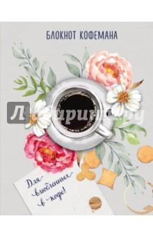 Блокнот кофемана Нежные цветыБлокноты (нестандартный формат)<br>К - значит, кофе, значит, вкус уюта, значит, первая радость каждого утра, значит, приятная легкая встреча с друзьями, значит, глоток вдохновения. Это блокнот для всех, кто влюблен - в жизнь и в кофе. Небанальные рецепты напитков на основе кофе, любопытная информация о способах выращивания и обработки зерен, бодрящие истории с кофейных плантаций - пусть чашечка (или кружка? или бумажный стакан take-away?) будут с вами каждый день вместе с нашим блокнотом. И да, лучший подарок коллегам-кофеманам трудно придумать.<br>