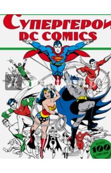 Супергерои DC COMICS. Более 100 сцен для раскрашиванияРаскраски<br>На страницах этой раскраски для любителей комиксов всех возрастов вас ждёт встреча с Бэтменом, Робином, Суперменом, Чудо Женщиной и другими героями вселенной DC Comics.<br>