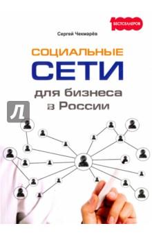 Социальные сети для бизнеса в РоссииВедение бизнеса<br>Эта книга - квинтэссенция принципов и методик развития бизнеса через социальные сети. Основана она на практическом опыте автора, который более четырех лет успешно применяет знания в сфере интернет-продвижения.<br>В издании представлены схемы, работающие на каждом этапе маркетинга в социальных медиа. Благодаря жизненным примерам и логичному объяснению как и почему это работает, вы сможете использовать изложенные принципы для решения практических задач.<br>