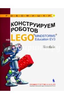 Конструируем роботов на LEGO® MINDSTORMS® Education EV3. МотобайкДополнительные пособия по информатике<br>Стать гениальным изобретателем легко! Серия книг РОБОФИШКИ поможет вам создавать роботов, учиться и играть вместе с ними. С помощью деталей конструктора LEGO® MINDSTORMS® Education EV3 вы сможете собрать роботизированный мотобайк, которым можно управлять с помощью смартфона, и устроить гонки на время с друзьями. <br>Для технического творчества в школе и дома, а также на занятиях в робототехнических кружках.<br>