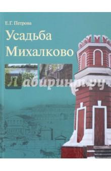 Усадьба Михалково