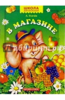 Усачев Андрей Алексеевич В магазине