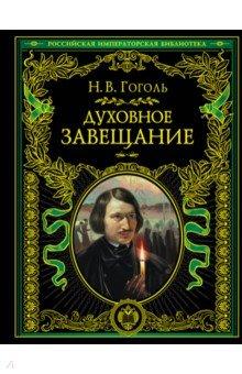 Духовное завещаниеКлассическая отечественная проза<br>Николай Васильевич Гоголь (1809-1852) грандиозностью своего таланта зачаровывал и продолжает зачаровывать миллионы читателей. Творческий путь Гоголя - это путь постижения русской жизни, характера русского человека, судьбы России, ее загадки и особого, магического откровения для мира, которое исходит от нее. <br>Но Гоголь - это еще и глубокий мыслитель. Великие художественные творения сделали его известным всему миру - и затмили его философские эссе, теологические размышления, литературные обозрения, социальную критику.<br>Круг интересов писателя был очень широким. История, особенно исторические биографии, религия, живопись, музыка, архитектура, скульптура, география, фольклор, - вот далеко не полный перечень тем, привлекших к себе внимание Гоголя и вошедших в это богато иллюстрированное подарочное издание. Собранные под одним переплетом наиболее значимые рассуждения Гоголя о фундаментальных вопросах бытия подаются не просто в иллюстративном обрамлении, а перемежаются живой реакцией на них самых ярких, самых оригинальных умов гоголевской эпохи.<br>Сложный, противоречивый, напряженный, страстный диалог, который в своих произведениях, а также напрямую вел Гоголь с современниками, не прекратился с его уходом. Накал этой дискуссии был таков, что даже спустя столетие литературные потомки Гоголя продолжают горячо, порой яростно спорить друг с другом и с отошедшим в вечность писателем. Ибо в России каждое время ставит во главу угла одни и те же вечные вопросы, ответ на которые с такой страстью искал великий писатель земли Русской - Николай Васильевич Гоголь.<br>