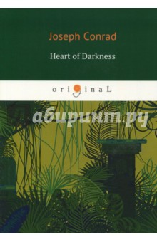 Heart of DarknessХудожественная литература на англ. языке<br>More than a century after its publication Heart of Darkness remains an indisputably classic text and arguably Conrad s finest work. Taking place mostly in Africa, it tells the story of Europeans going to the Congo in search of goods to bring back, mostly ivory. They do this in the name of Imperialism, but Conrad makes it very clear from the beginning that there is no civilization creation going on. Through corruption and exploitation of the blacks, the Europeans gain as much ivory as they can. However, it seems there is another process going on. The deep recesses of the jungle do something to a man, change him, and somehow demoralization begins.<br>