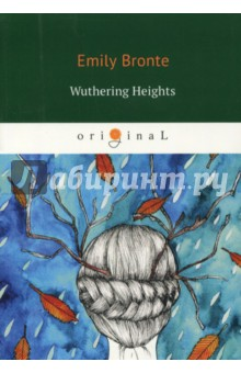Wuthering HeightsХудожественная литература на англ. языке<br>Wuthering Heights is a wild, passionate story of the intense and almost demonic love between Catherine Earnshaw and Heathcliff, a foundling adopted by Catherine s father. The action of the story is chaotic and unremittingly violent, but the accomplished handling of a complex structure, the evocative descriptions of the lonely moorland setting and the poetic grandeur of vision combine to make this unique novel a masterpiece of English literature.<br>