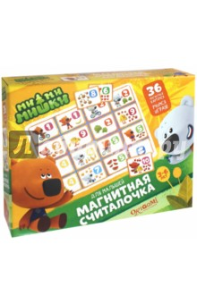 МиМиМишки. Магнитная Считалочка (03653)Цифры на магнитах<br>Неутомимые друзья Ми-Ми-Мишки любят не только природу и науку, но и развитие. Они хотят помочь малышку с такой важной вещью, как счет. Благодаря магнитным карточкам с цифрами и любимыми персонажами на них, процесс обучения покажется ребенку веселым и задорным. Так как карточки магнитные, малыш может приклеить их на холодильник, чтобы каждый раз заглядывая внутрь, повторять счет. Удачи!<br>Комплектность: 36 карточек, магниты.<br>Изготовлено из бумаги, картона, полимерных материалов, магнитных элементов.<br>Для детей старше 3 лет.<br>Сделано в России.<br>