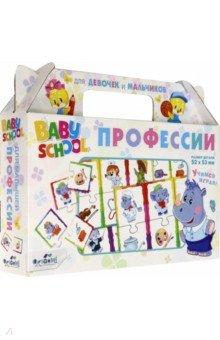 Настольная игра Профессии (+ фигурка) (03436)Обучающие игры<br>«Профессии» - это настольная игра, которая поможет вашему ребёнку выучить важные профессии. Малыш узнает, кто строит дома, управляет самолетом или рисует замечательные картины. Парные карточки облегчат восприятие ребёнка, а также разовьют его внимательность.<br>Нераскрашенная фигурка в подарок.<br>Комплектность: 24 карточки, пластиковая игрушка.<br>Изготовлено из бумаги, картона, полимерных материалов.<br>Для детей 3-6 лет.<br>Сделано в России.<br>