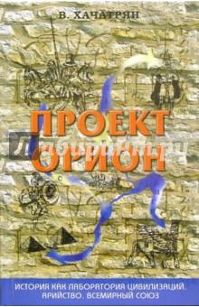 "Хачатрян Ваге Проект ""Орион"""
