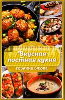 Вкусная постная кухня. Горячие блюдаВегетарианские блюда. Постный стол<br>Традиционные и оригинальные постные супы, борщи, котлеты, гарниры, каши и запеканки.<br>рыбная солянка с белыми грибами<br>грибной суп с сухофруктами<br>хрустящая мойва с овощами <br>запеканка из фасоли с укропом тыквенный суп<br>стручковая фасоль с оливками<br>оладьи с капустой и изюмом и многое другое.<br>