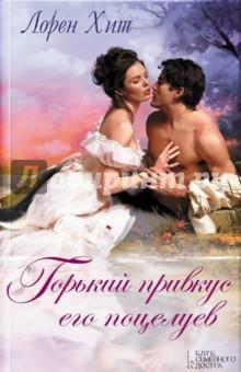Горький привкус его поцелуевИсторический сентиментальный роман<br>Он отрекся от своего имени и своей жизни, чтобы быть рядом с ней… <br>Джулия была той женщиной, которую Эдвард так страстно желал всю свою жизнь. Их единственный поцелуй, запретный и оттого неимоверно сладкий, - это всё, что осталось у Эдварда в память о той встрече в саду. Тогда девушка думала, что дарит свое тепло возлюбленному Альберту, брату-близнецу Эдварда. Медовая сладость губ Джулии спустя года все еще обжигающим воспоминанием будоражит и терзает сердце Эдварда… Неожиданно Альберт умирает, и мужчине выпадает шанс быть рядом с Джулией в роли ее законного мужа. Его мечты сбылись, и теперь Эдвард теряет голову в ее нежных и таких жгучих объятиях. Но выбор жесток: сладкий обман или горькая правда?<br>