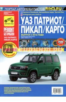 УАЗ Патриот/ Пикап/ Карго ЗМЗ-40906, 2016 г. Руководство по эксплуатации