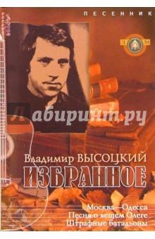 Владимир Высоцкий. Избранное. Песенник. Выпуск 12