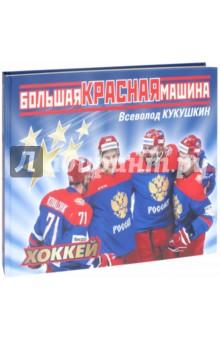 Большая Красная МашинаХоккей<br>Это - уникальная книга, которая свидетельствует о достижениях отечественного хоккея более чем за 70 лет. Ее можно назвать групповым портретом сборной команды страны, эту команду знают во всем мира, и называют ее Большая Красная Машина. Держава по праву гордится своей славной хоккейной дружиной!<br>2-е издание, дополненное.<br>