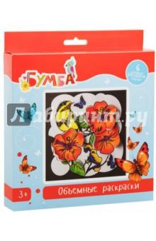Объемная раскраска Цветочные узоры (vs-21)Раскраски с играми и заданиями<br>Объемная раскраска.<br>В наборе: объемные тематические раскраски 6 штук.<br>Состав: бумага, картон.<br>Для детей от 3 лет.<br>Сделано в Украине.<br>