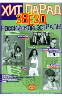 Хит-парад звезд Российской эстрады. Популярные песни в переложении для аккордеона и баяна. Вып. 1