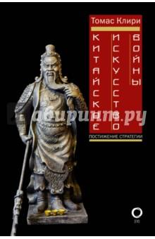 Китайское искусство войны. Постижение стратегииВосточная философия<br>История ведения войны в Китае восходит к древним мифам, в которых великие воины - волшебники и маги, а их легендарные сражения олицетворяют идеалы справедливости и служения народу. Реалии войны никогда не были столь же просты и очевидны, однако и политики, и мыслители, и полководцы, сталкиваясь с конфликтами и войнами, искали пути их умиротворения в тех древних фундаментальных понятиях и идеях.<br>Уже в ранней китайской литературе специально рассматривается проблема войны, причем не только вопросы стратегии и тактики, но и воздействие на людей, нравственные последствия. Какими качествами должен обладать полководец, что приводит к конфликтам в обществе, как управлять государством и не допускать кризисов - эти и многие другие проблемы издавна интересовали китайских мудрецов.<br>Книга основана на переводах текстов Чжугэ Ляна и Лю Цзи - непобедимых полководцев и мудрых государственных деятелей, которые на практике доказали свое постижение искусства войны, искусства стратегии.<br>Составление: Томас Клири.<br>