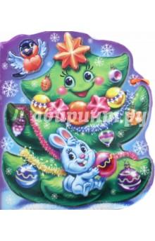 В лесу родилась ёлочкаСтихи и загадки для малышей<br>Новый год - это время чудес, а что может быть чудеснее новогодней истории? В книжках этой серии вы найдете добрые новогодние истории для самых маленьких. Необычная форма книжек разработана специально, чтобы увлечь малыша. Чудесные стихи и восхитительные иллюстрации подарят вам и вашему малышу море удовольствия.<br>