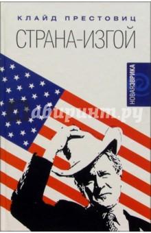 Страна-изгой. Односторонняя полнота Америки и крах благих намерений