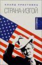 Престовиц Клайд Страна-изгой. Односторонняя полнота Америки и крах благих намерений