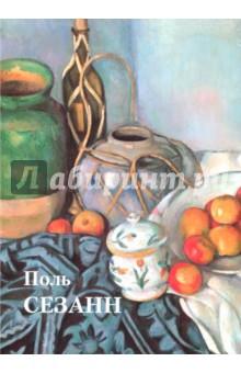 Поль СезаннЗарубежные художники<br>Богато иллюстрированный альбом познакомит с жизнью и творчеством известного художника-постимпрессиониста Поля Сезанна.<br>