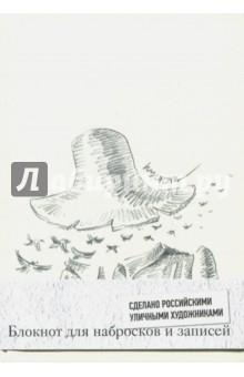 Блокнот Все или ничего. Пустота, А5, нелинованныйБлокноты большие нелинованные<br>Концептуальные и необычные блокноты-скетчбуки от известных стрит-арт-художников. Можно рисовать, делать записи и размышлять о бытие. Автор блокнота расписывает фальш-фасад Михайловского театра в Санкт-Петербурге. Одно из изображений есть на обложке блокнота.<br>