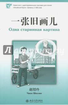 Одна старинная картина. Уровень 2. 500 словКитайский язык<br>Китайский бриз - это:<br>- Серия книг для чтения на китайском языке, разработанная профессиональными преподавателями и писателями<br>- Эффективный способ расширить словарный запас без зазубривания<br>- Несколько уровней сложности - для людей с любыми языковыми навыками<br>- Интересные истории в самых разных жанрах - от фэнтези до социальной прозы<br>- Регулярное повторение новых слов<br>- Удобный глоссарий, а также сноски с переводом ко всей новой лексике<br>- Упражнения и ответы к ним<br>